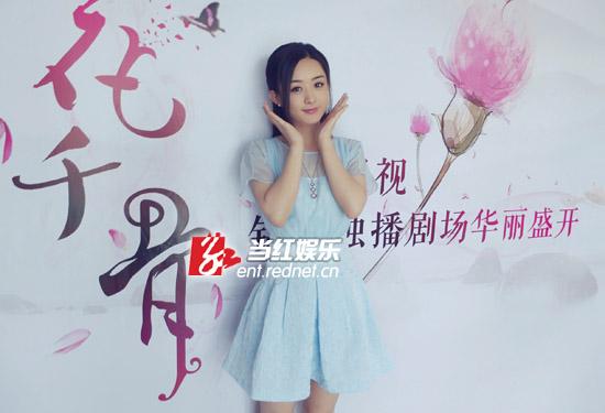 赵丽颖亮相广州举行《花千骨》看片会。