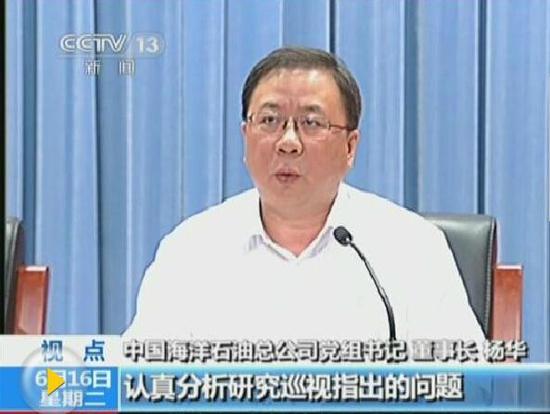 """中央巡视组:中国海油存在""""近亲繁殖""""现象来源:央视新闻"""