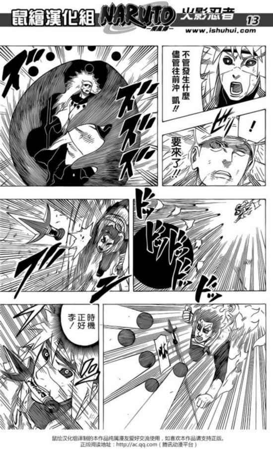 火影忍者动画7月2号:苍蓝野兽VS六道斑 火影忍者漫画708剧透
