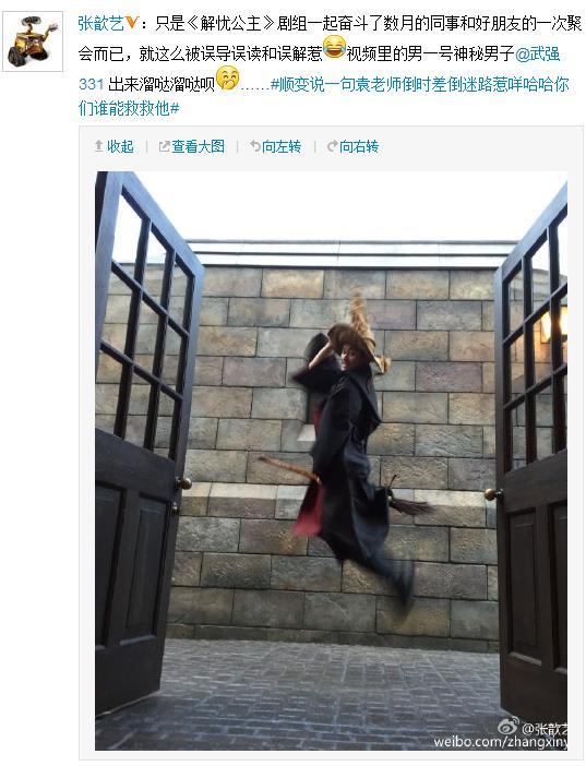 张歆艺回应夜会男子传闻:系同事好友聚会(图)