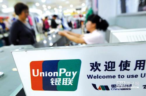 大陆游客在金门、马祖、澎湖刷银联卡可享优惠