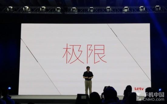 回应小米质疑 乐视极限发布会在京举行