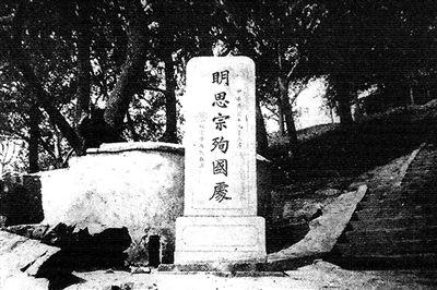 歪脖槐——崇祯皇帝魂归处 - 长天秋水2 - 长天秋水 的博客