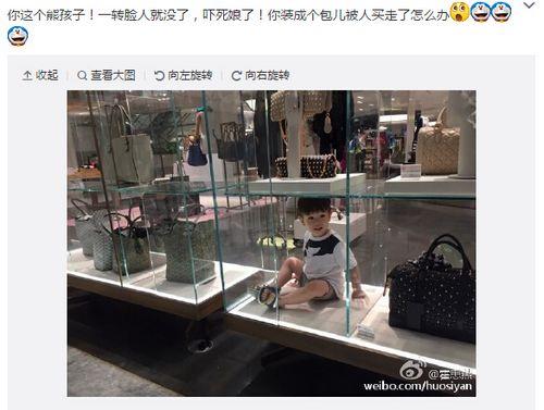 儿子偷跑进包店坐展示柜中霍思燕:吓死娘了(图)