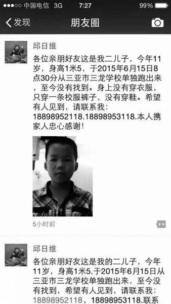 11岁男孩夜晚翻墙离校寻找无果 原因不明