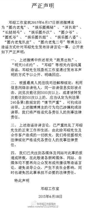 工作室发声明辟谣邓超出轨传闻:追究造谣者责任