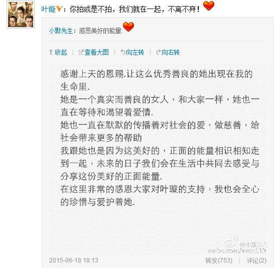 叶璇公开恋情与男友亲密合影曝光(图)