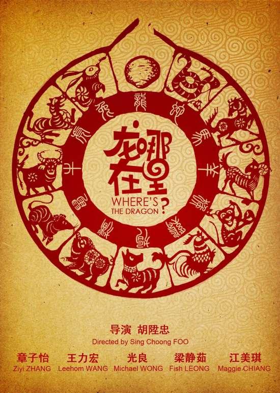 龙在哪里 再爆悬念海报 中国风剪纸彰显东方神韵