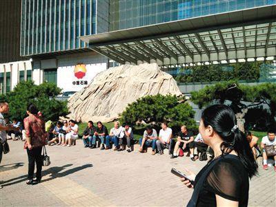 """6月18日,众多""""陈艳案""""受害者在中石油总部外等候。受访者供图"""