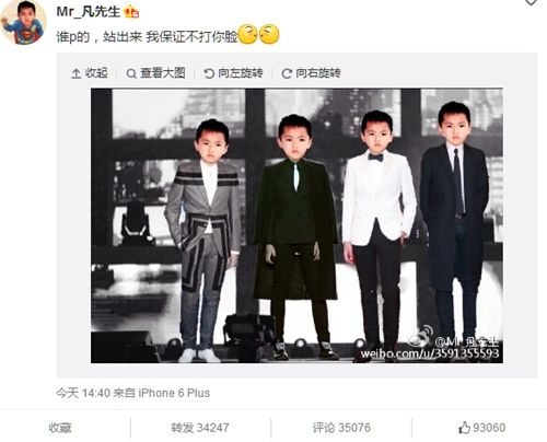 吴亦凡遭恶搞四人穿西装脸被P成其儿时模样(图)