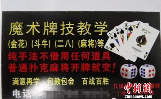"""""""亚洲赌王""""传授赌博技艺兜售赌具在库尔勒落网"""