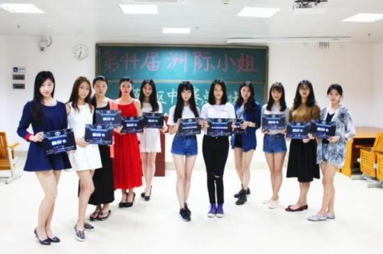 44届洲际小姐广东赛区校园海选资料图