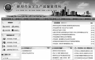 河南部分政府网站更新滞后 网友:新时期的懒政