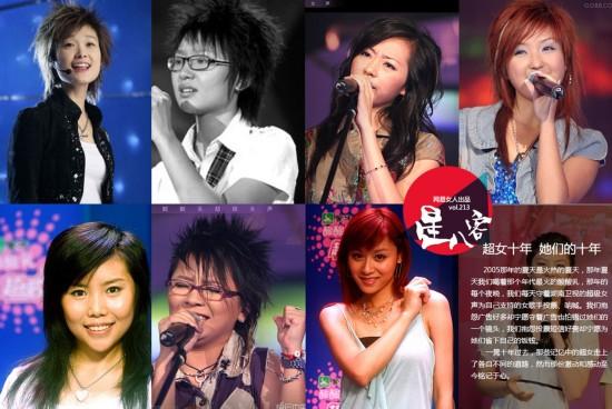 李宇春张靓颖叶一茜 超女十年她们怎么样了
