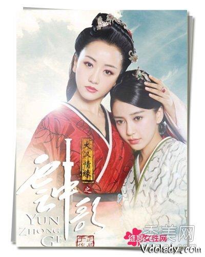 《大汉情缘之云中歌》两位女主角 古今造型大对决