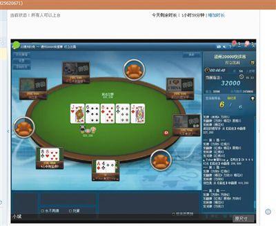 JJ交流群内,玩家可通过视频观战,桌面上押注已达32万金币,折合现金近300元。