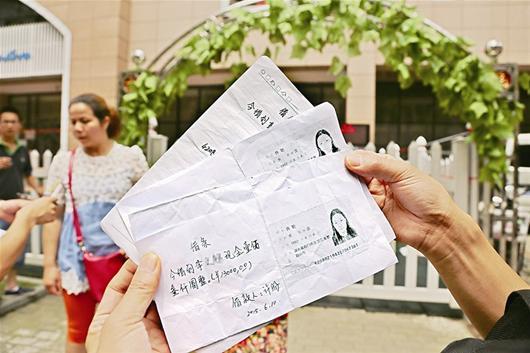老师向家长们借款5万后失联 曾凭假身份证应聘