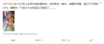 女子郑州地铁内喂孩子进食惹风波 官方:尚未处罚