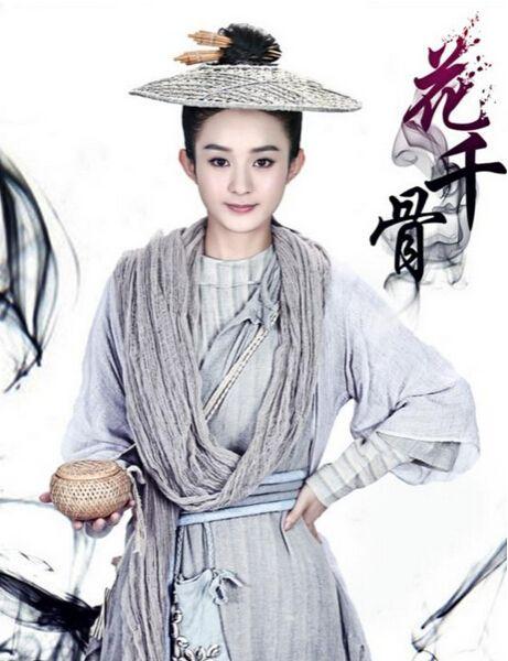 《花千骨》7-8集剧情 电视剧全集1-54集分集介绍大结局