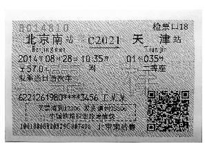 新版火车票今起试用 8月1日起全国全面推行