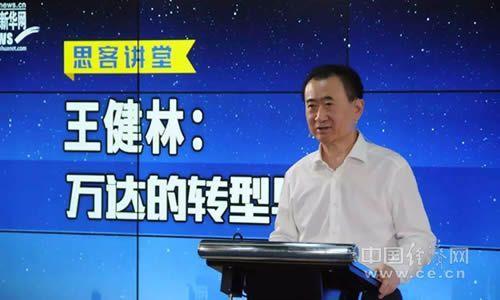 6月23日,万达董事长王健林做客新华网思客讲堂,分享他的创业人生与万达的转型之道。图为王健林演讲现场。中国经济网记者马常艳摄