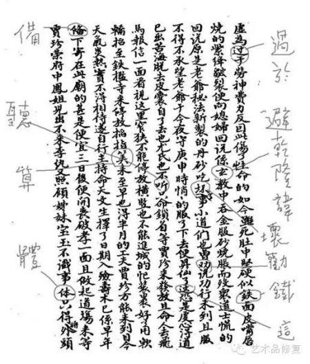 大清乾隆二十五年《红楼梦》手抄本中的简体字