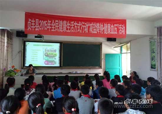 贞丰县开展减盐降钠、a小学小学活动宣传年级血压英语广州四图片