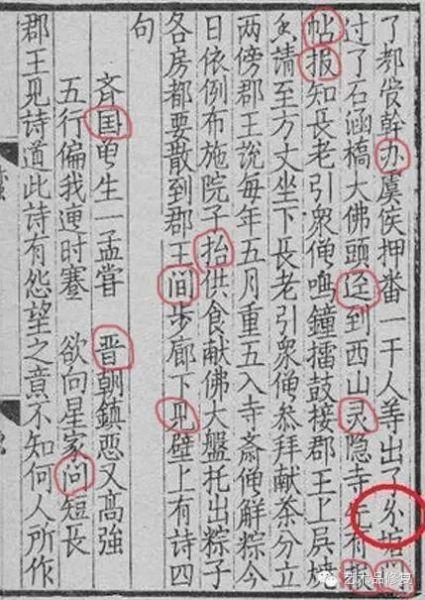 明末 冯梦龙《警世通言》中的简体字