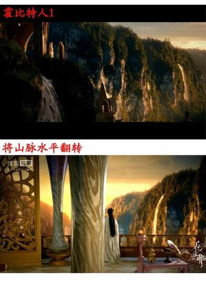 《霍比特人》(下)中曾出现的山川,在《花千骨》(上)中左右翻转了一下又出镜了。