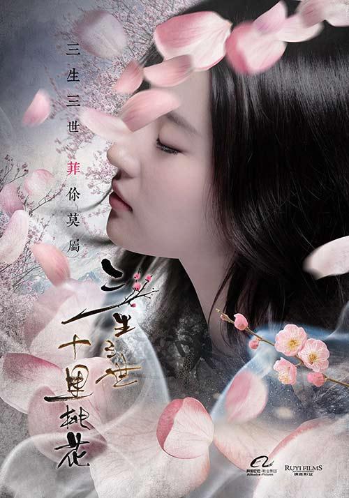 刘亦菲出演《三生三世十里桃花》 女星绝美古装画册