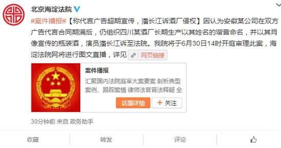 潘长江诉代言广告酒厂侵权称对方超期宣传(图)