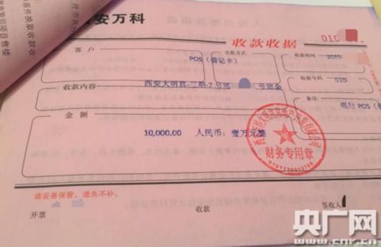 大明宫五证不全却公开销售票据