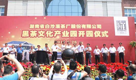 湖南省白沙溪茶厂黑茶产业园竣工投产盛装起航