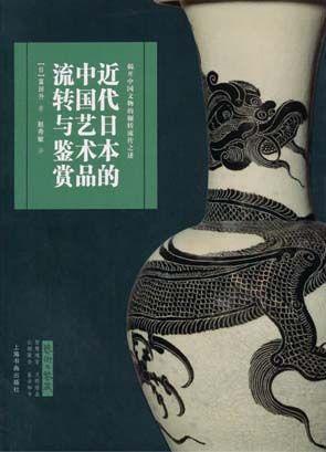 图片说明:《近代日本的中国艺术品流转与鉴赏》