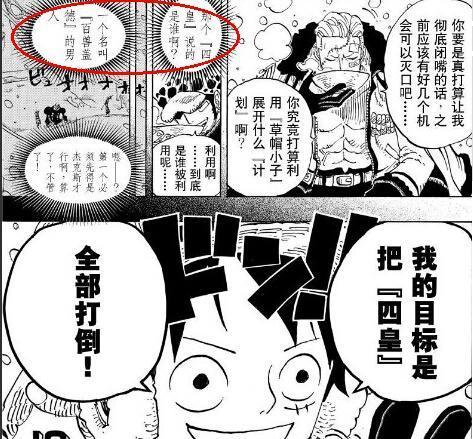 海贼王漫画792话:路飞迎战四皇凯多女帝v漫画飞机杯飞机杯a漫画漫画