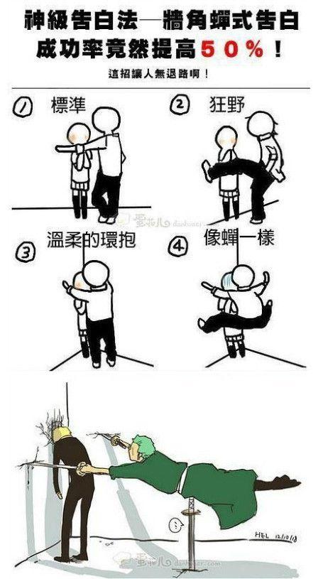 《海贼王》教师:索隆对山治的最新漫画方式(图日本漫画告白家庭女图片