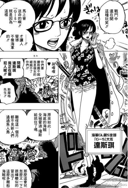 海贼王漫画792话:路飞迎战四皇凯多女帝v漫画版黑条漫画图片
