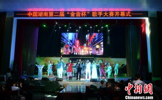 中国(湖南)第二届金音杯歌手大赛开赛 共设十个赛区