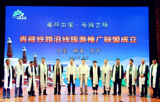 17省市区发起的青藏铁路沿线旅游推广联盟成立