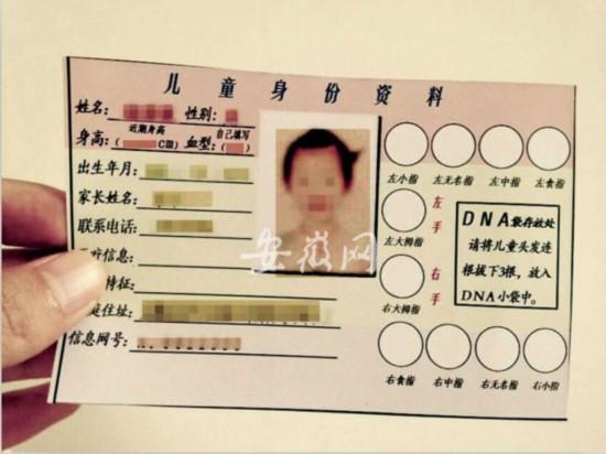 亳州试点儿童身份识别卡 以备走失或被拐后验