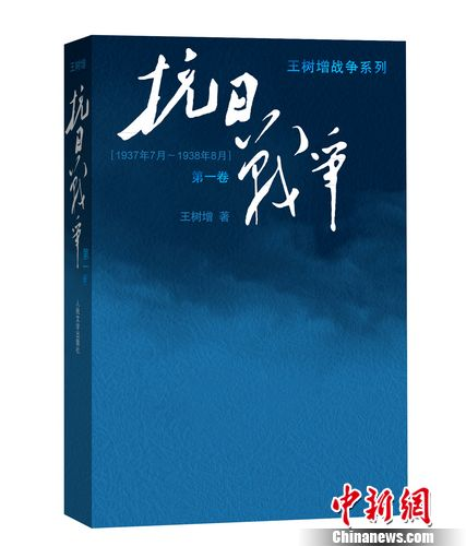 """王树增推小说《抗日和平》笑称""""写作是膂力活"""""""