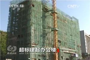 湖北贫困县超标建楼:40人单位花2300万建9层