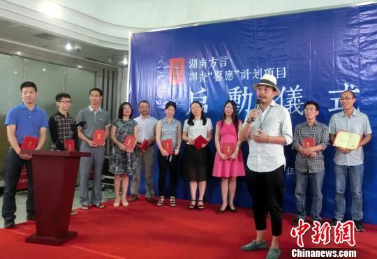 """汪涵发起湖南方言调查""""响应""""计划保存方言资料"""