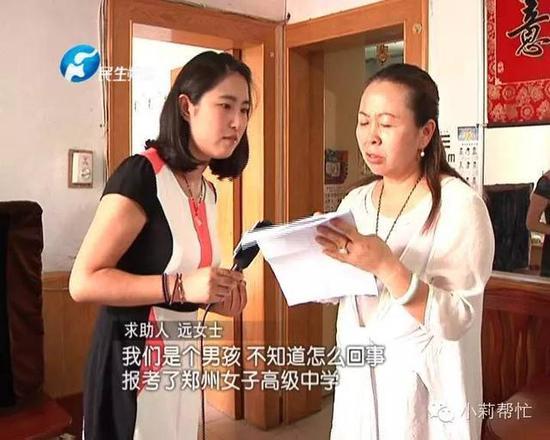 记录显示最后报考郑州女子高级中学