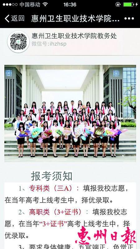 惠州衛生職業技術學院在微信公眾號推出學生畢業照。 (截圖)