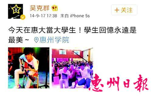 明星发的微博无疑扩大了惠州学院的影响力。 (截图)