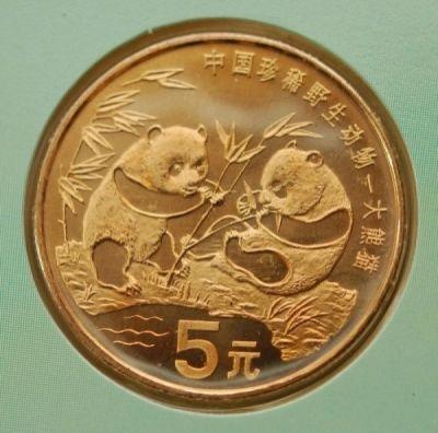 中国珍稀野生动物纪念币之熊猫币