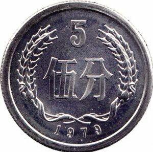 1979年的5分硬币