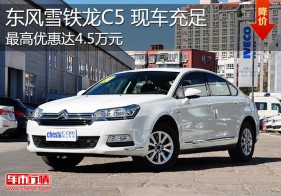 东风雪铁龙C5最高优惠4.5万元 现车充足高清图片