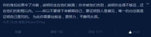 葛天离婚后首发声:不用解释会证明自己是对的